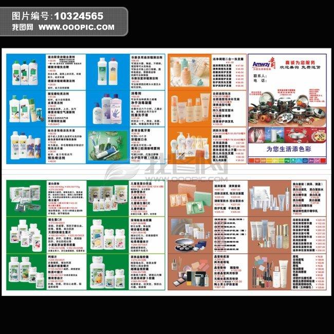 安利公司彩页 安利产品宣传单模板下载(图片编号:)