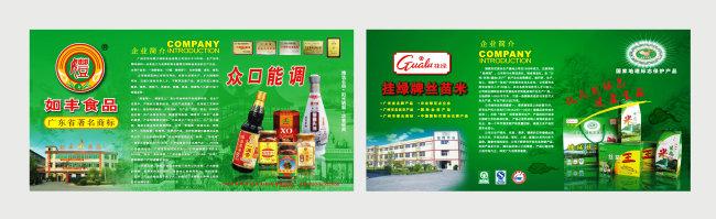 企业产品宣传画展板图片