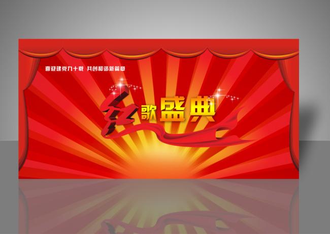 红歌赛海报手绘