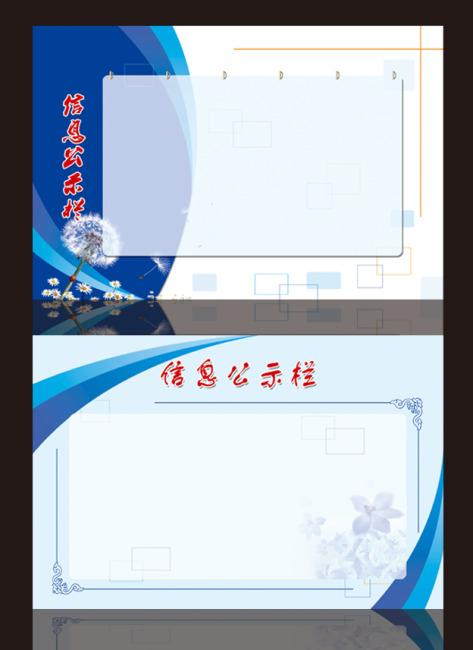 展板设计模板|x展架;; 信息公示栏 展板 告示栏-企业展板设计-展板
