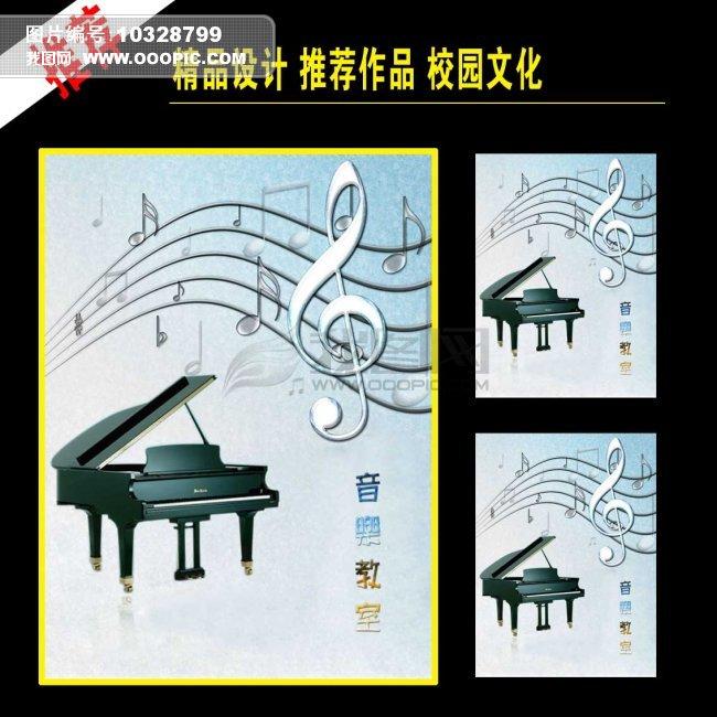 音乐 音乐教室 音乐海报模板下载
