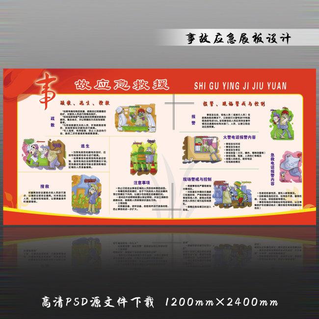 2015安全生产月展板... pic2.ooopic.com 宽650x650高