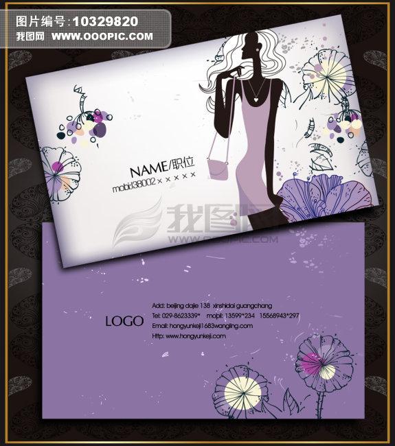 女性名片模板下载图片编号:10329820