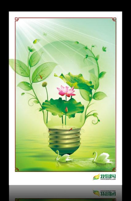 低碳环保展板图片