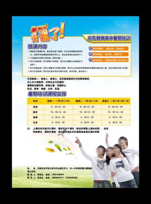 招生宣传页设计 暑期培训 暑期招生 暑期课程表 暑期班 招生 招生宣传