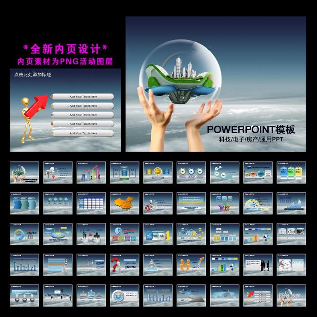 科技信息网络通讯ppt模板下载