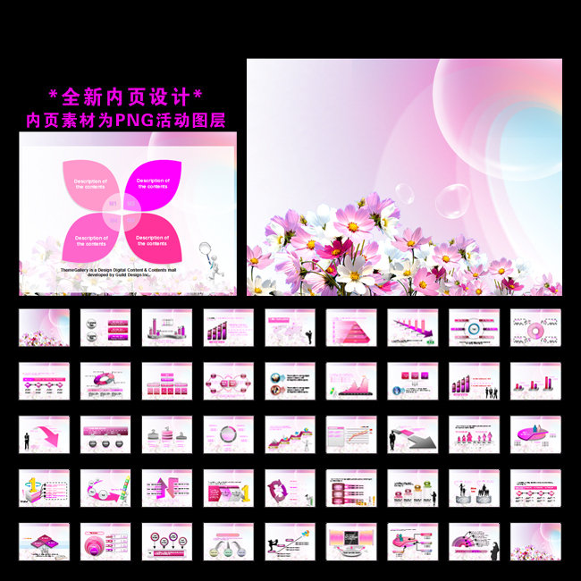 美容SPA化妆品女性用品PPT模板下载模板下载