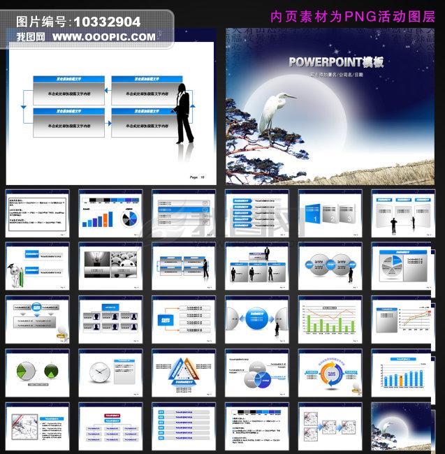 中国风风景中秋ppt模板