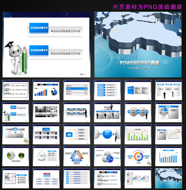 商务贸易科技物流ppt模板