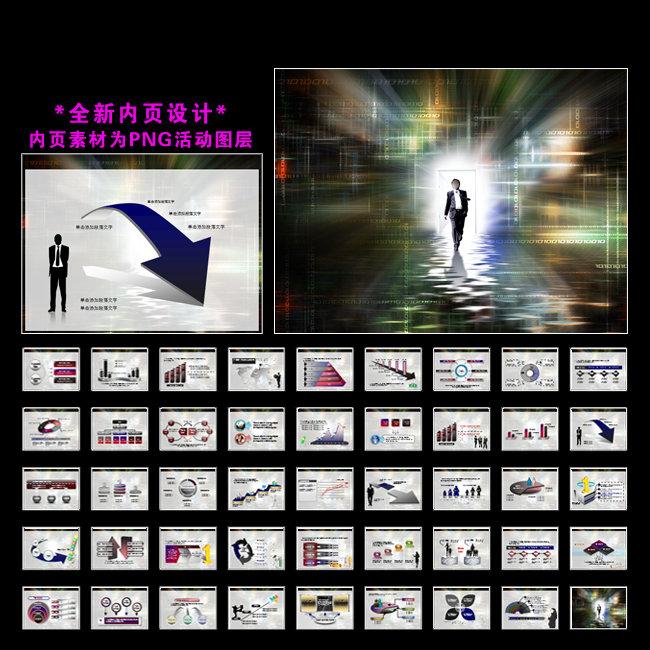 时尚大气工作总结计划目标会议幻灯片ppt模板下载(:)