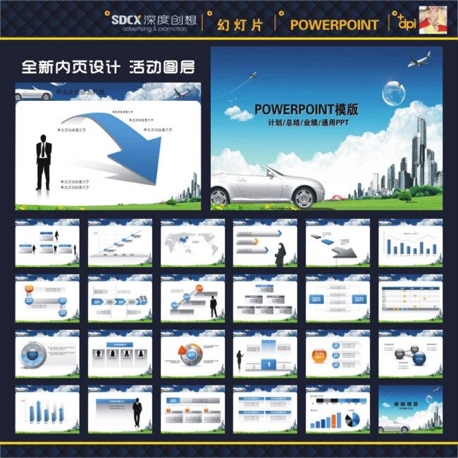 ppt 汽车销售/[版权图片]汽车销售工作汇报PPT模版...