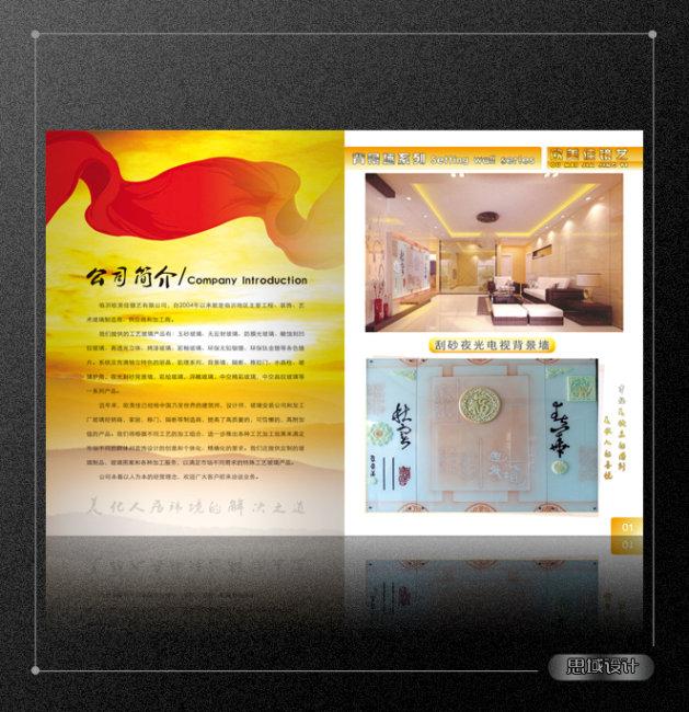 公司简介图 公司宣传册公司画册企业文化企业画册设计模板 企业形象