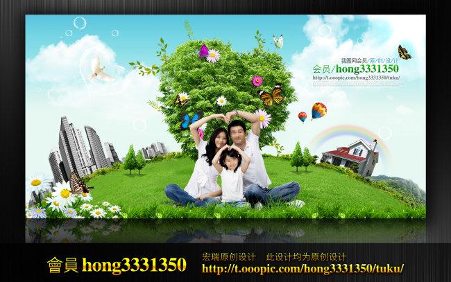 幸福家庭背景图片_全家福幸福家庭温馨浪漫计划生育模板下载