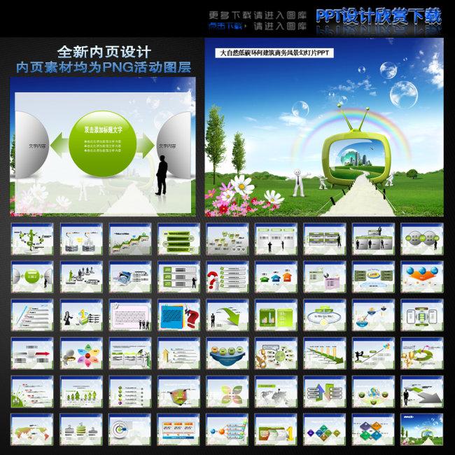 清新绿色环保旅游幻灯片ppt模板下载
