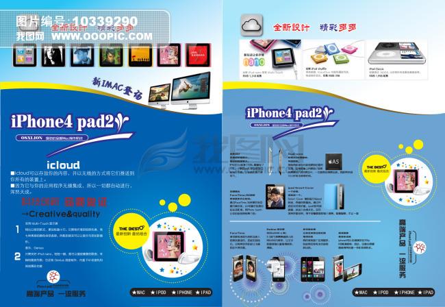 手机海报 手机pop