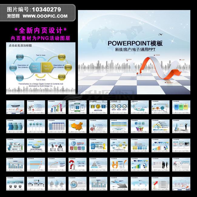 电脑科技动车火车PPT模板下载-电脑 信息 网络 通讯PPT模板设计素材