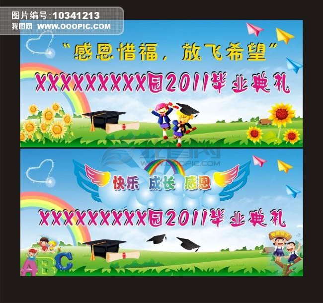 幼儿园毕业典礼模板下载(图片编号:10341213)