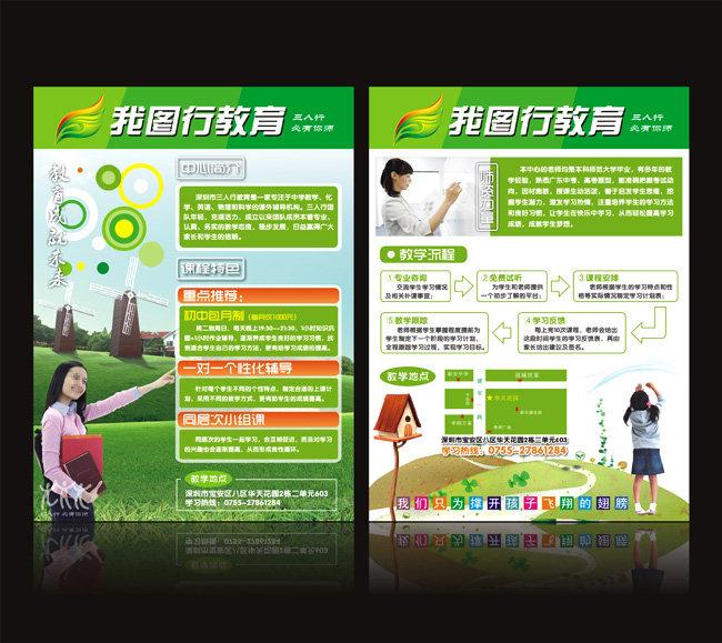 教育培训dm宣传单设计模板图片下载