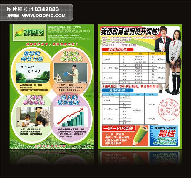 教育辅导宣传单页设计模板图片下载 教育 教育海报 教育素材 教育培训