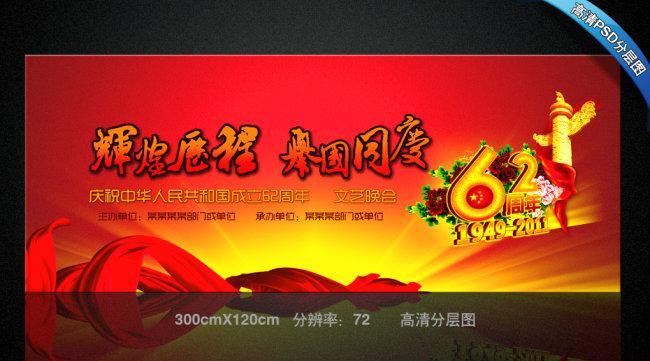 背景图片下载国庆国庆节国庆62周年国庆板报国庆素材