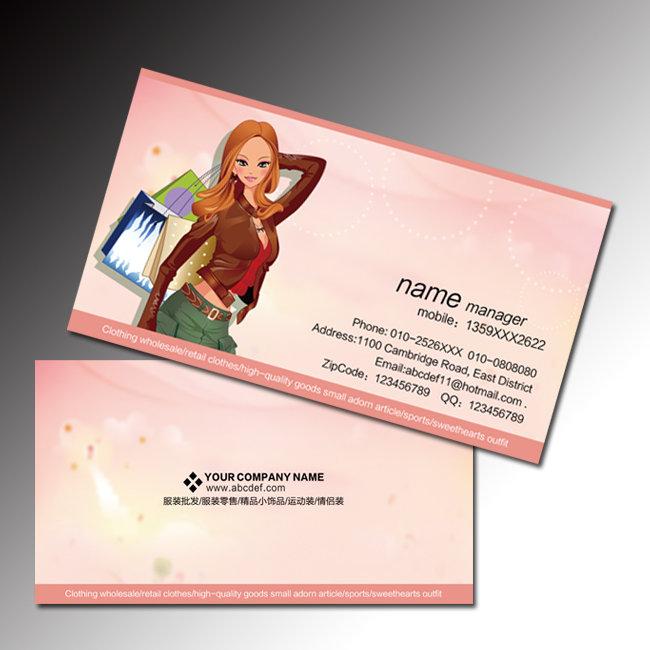 服装名片模板下载(图片编号:10342587)_服装纺织名片