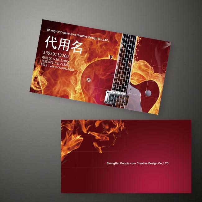 平面设计 vip卡|名片模板 学校教育名片 > 音乐培训/音乐制作/吉他