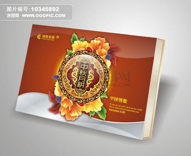 月饼包装设计素材下载 包装设计模板设计模板下载 第39页 我图网,卖