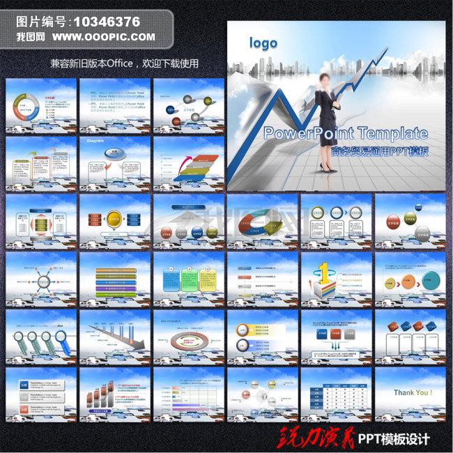 商务ppt模板模板下载(图片编号:10346376)