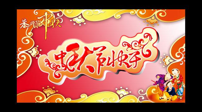 节日快乐 节日庆祝 节日展板 卡通人物素材 花纹花边素材 中秋快乐