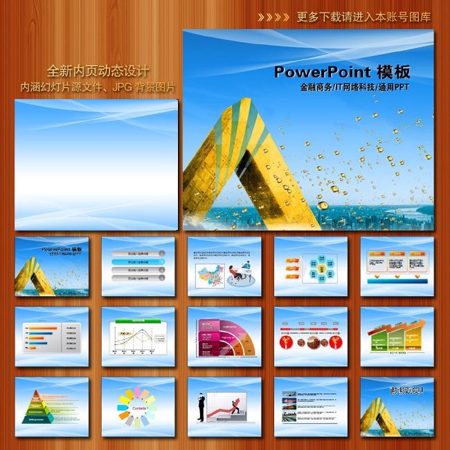 ppt ppt背景 ppt模板 ppt图表 金融 商务 出口 金三角 金字塔 文化