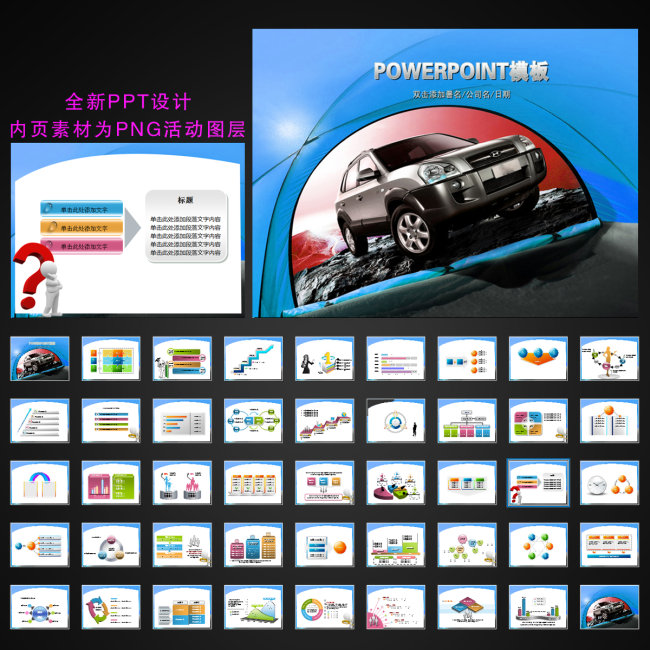 商务汽车贸易ppt背景素材模板下载 商务汽车贸易ppt背景素材图片下载