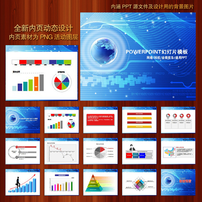 网络信息科技目标计划商业幻灯片ppt模板下载(图片:)