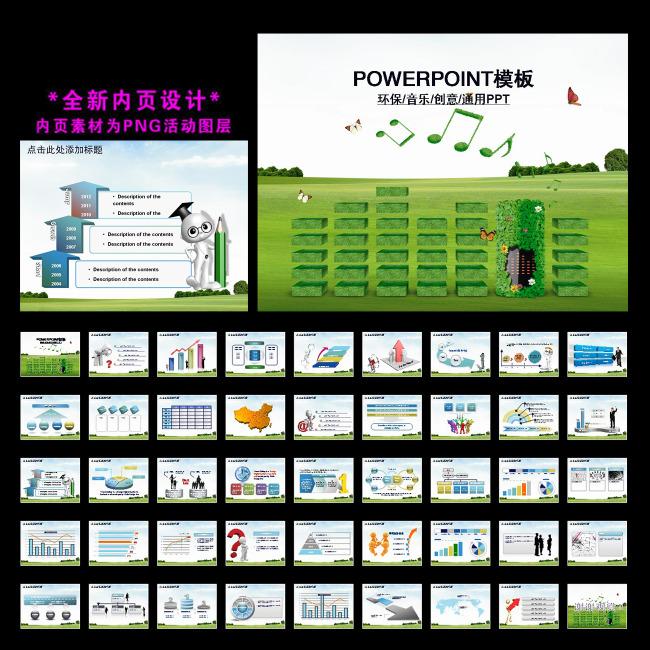 绿色环保音乐音符ppt模板下载