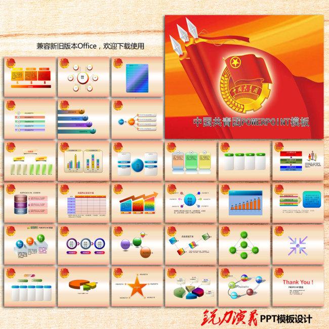 中国共青团ppt模板模板下载