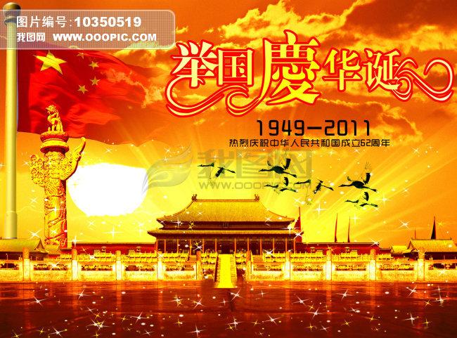 国庆62周年psd分层素材