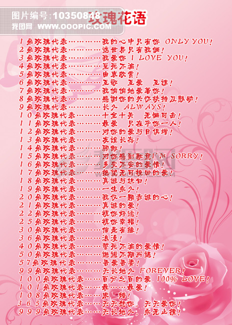 <font color=red>玫瑰花语</font>模版设计模板下载(<font color=red>图片</font>编号:1035084