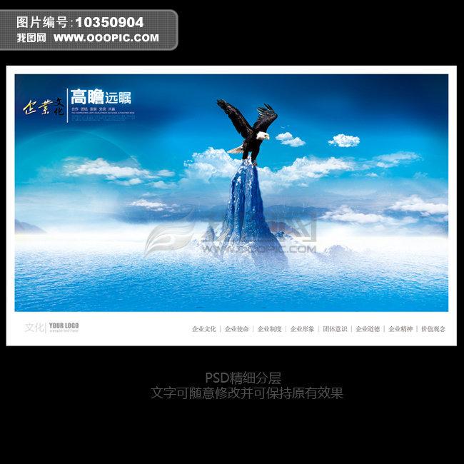 企业文化高清宣传海报psd模板下载