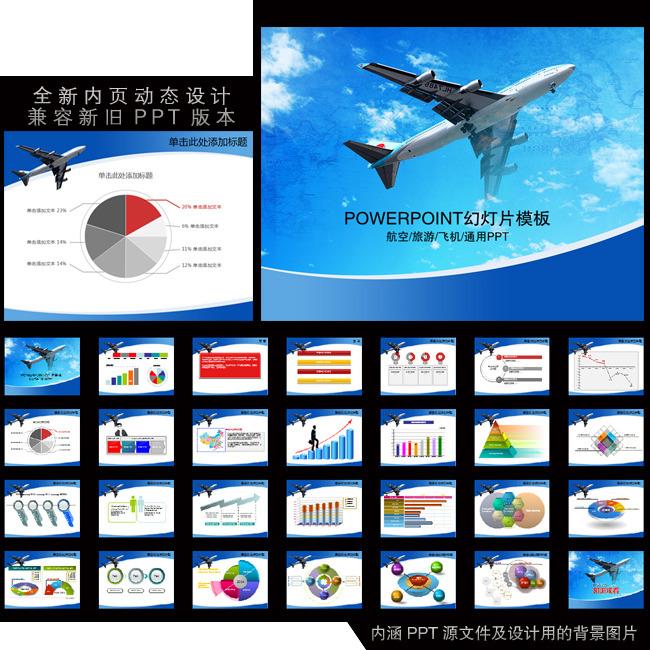 团队职场航空运输旅游幻灯片ppt模板下载(图片编号:)