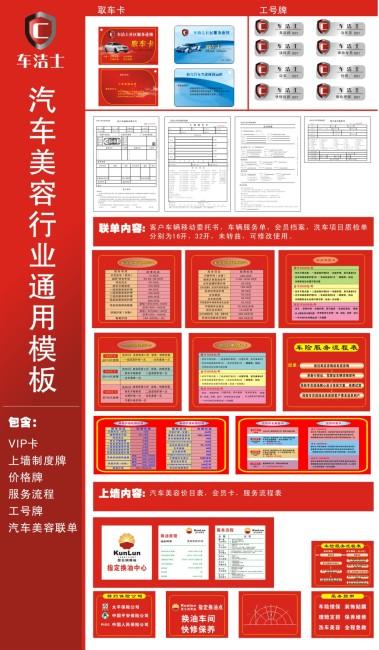汽车服务流程表 车辆委托书 车辆服务单 会员档案 洗车项目质检单