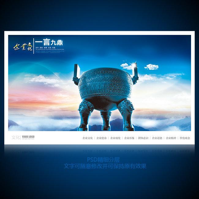 企业文化高清宣传文化海报psd模板下载