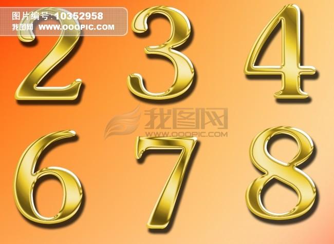 金数字艺术字体