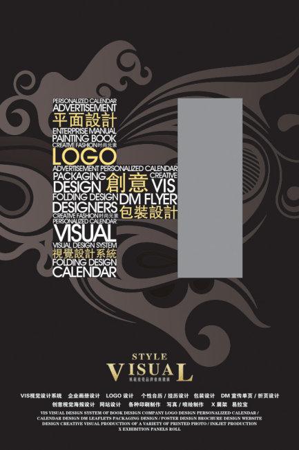 创意个性排版海报模板下载图片