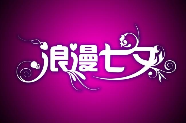 浪漫七夕艺术字体