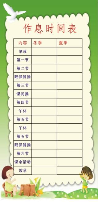 作息时间表模板下载(图片编号:10353549)