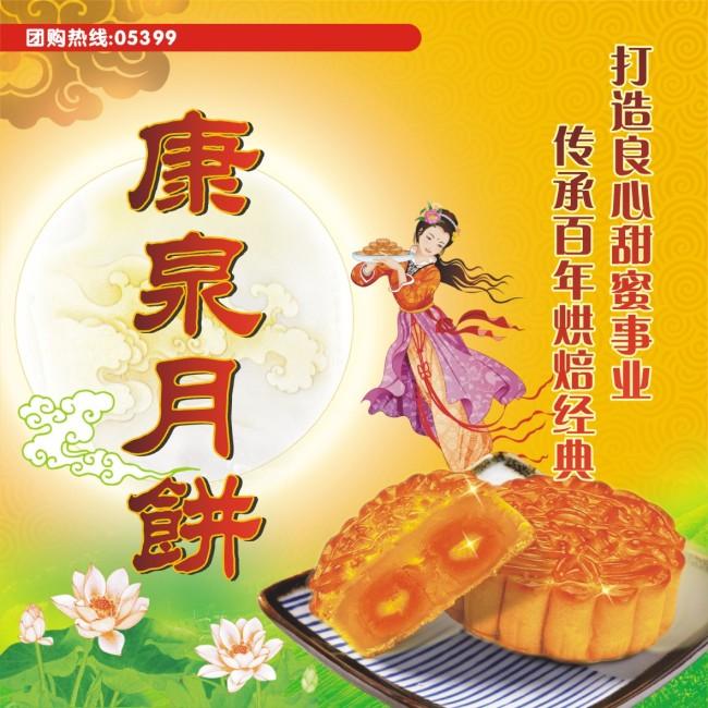 中秋月饼海报 中秋节 月饼