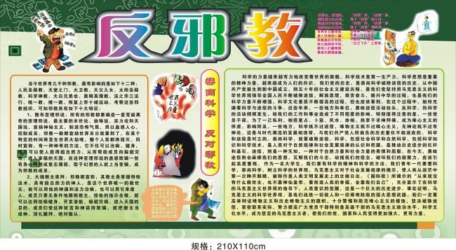 反斜教宣传图片漫画版_杭州美食 漫画_沈佳宜 漫画 ...
