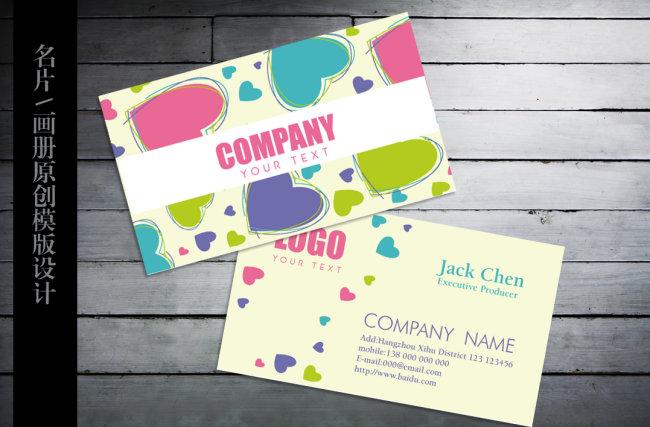 手绘心形名片设计图片下载 百货公司名片设计 糖果名片 儿童服饰名片