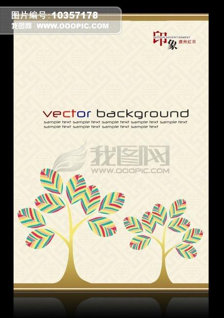 高档高雅树木环保科技商务海报设计模板下载