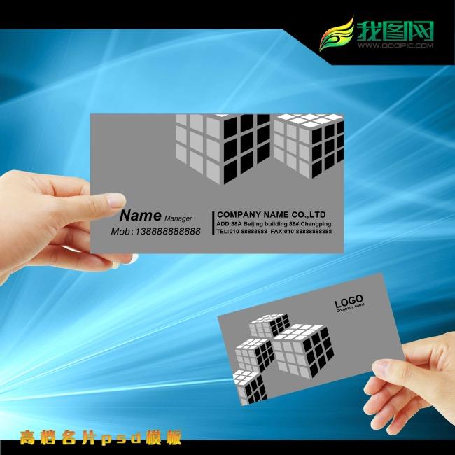 动感数码科技商务名片设计模板