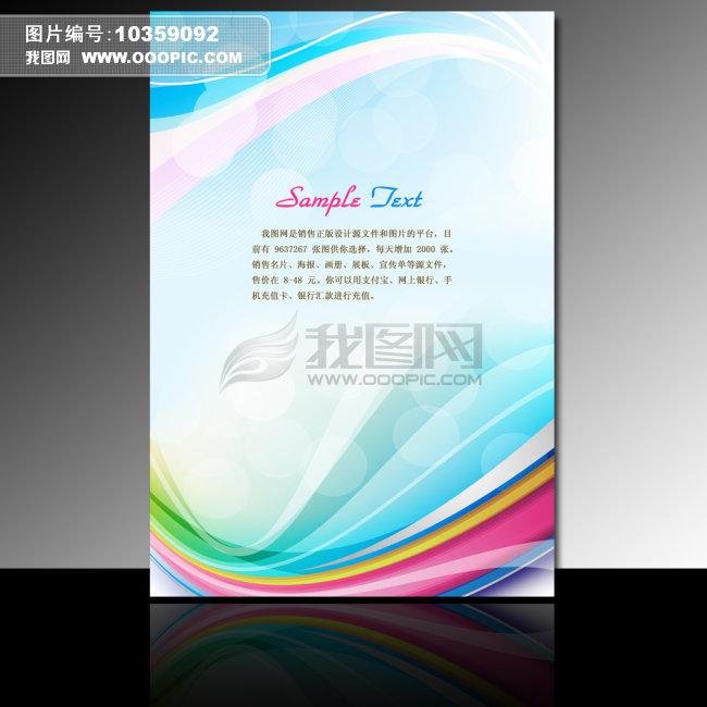 清凉一夏 商业商场海报背景设计psd下载模板下载(图片